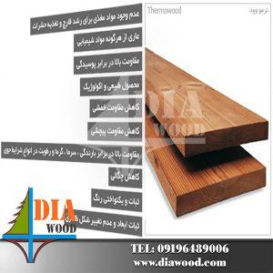 چوب نما ساختمان